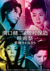 溝口健二&増村保造映画祭 変貌する女たち