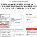大学内で行われる百田尚樹氏の講演会 中止を求める声が物議醸す