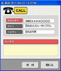 着信と同時に顧客の情報が表示される
