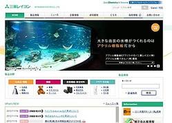 三菱レイヨン、埼玉県狭山市の「チャレンヂ」など炭素繊維関連2社を買収