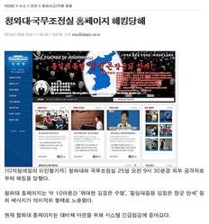 南北サイバー戦争勃発か 韓国大統領府のHPに「統一大統首領、金正恩将軍万歳!」の文字登場