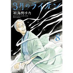 『3月のライオン』最新巻CMに西尾維新×杉田智和ら6組の作家・声優が出演