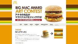 ビッグマックのアートコンテスト開催 全国のマクドナルドをグランプリ作品がジャック