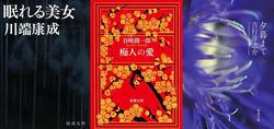 【官能文学】ドM、調教…エロティックで美しい! あの文豪の今でも刺激的な「名作」5選