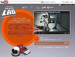 「Youtubeスペースラボ」公式チャンネル