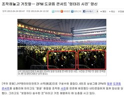 "K-POPグループの東京ドームコンサート写真に""加工疑惑"" 「大盛況だった」は本当か"