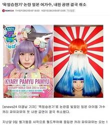 きゃりーぱみゅぱみゅの韓国公演が中止「理由は分かりません」