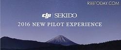 実機操作体験で使われる機体は定番ドローンとして人気のDJI Phantom3。体験フライトへの参加は18歳以上が対象となる(画像はプレスリリースより)
