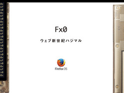 ギークのためのFirefoxスマホ「Fx0」は転売狙いの肥やしになってしまうのか