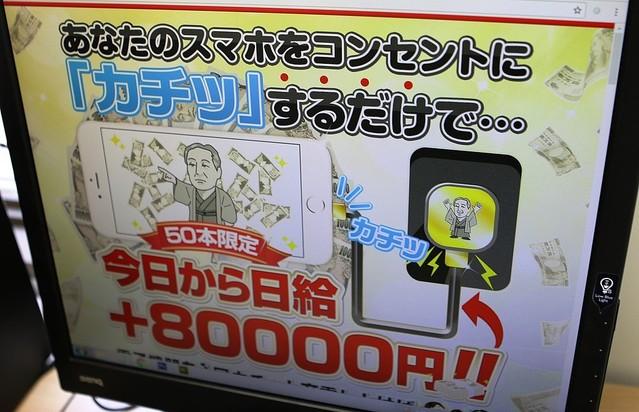 [画像] 「諭吉ケーブル」で1万円ザクザク? 謎の商品に申し込んでみると...