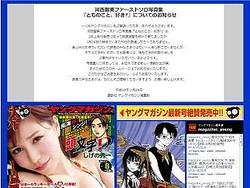 AKB48河西智美のソロ写真集が刊行の見通し立たず、編集部は予約取消を案内