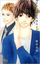 日本テレビ系列水10ドラマ「きょうは会社休みます。」第4話は花笑の実家訪問回。その前に第3話の田之倉と朝尾のキャラクターをおさらい。