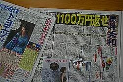 長井秀和さんが静岡の信金を相手に訴訟を起こしたことを伝える各紙