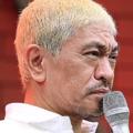 松本人志 福山雅治宅への侵入事件を伝えるマスコミに苦言