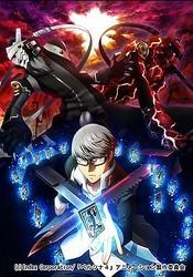 TVアニメ『ペルソナ4』、新規カットを加えた再編集版を劇場でイベント上映