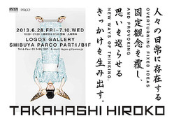 アーティスト高橋理子が着物で仁王立ち ポートレート作品展示