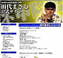 田代まさし公式サイト