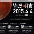 皆既月食 2015.4.4
