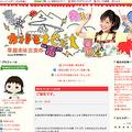 結婚したことを明かした金田朋子のオフィシャルブログ  - 画像はスクリーンショット
