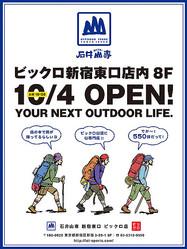 首都圏最大の山専門店「石井山専」が新宿ビックロに