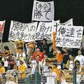 ファンからは厳しいメッセージも…(C)KYODO NEWS IMAGES