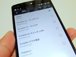 格安SIMは安いだけの時代は終わった 特典で選ぶ「技あり格安SIM」厳選9つ