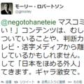 国際ジャーナリストがTV番組に「日本を褒める外国人枠」の存在を暴露