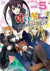 KRコミックス「けいおん! アンソロジーコミック」第5巻発売
