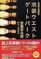 『池袋ウエストゲートパーク』宮藤官九郎/角川書店 名作でござります