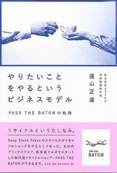 遠山正道「パス ザ バトン」の軌跡をたどる書籍を発売