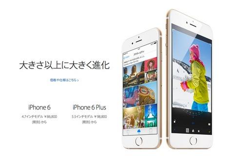 Apple、SIMフリー版「iPhone 6」および「iPhone 6 Plus」、「iPhone 5」やiPod touchなどを値上げ!ただし、iPhone 6とiPhone 6 Plusは販売停止のまま