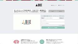 4日で3000店記録 ネットショップ無料開設サービス「BASE」が好調