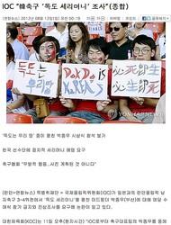 意外に多かった韓国人サポーターの「竹島」メッセージ
