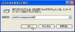 画面2「control userpasswords2」と入力し、[OK]をクリックする