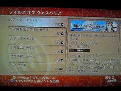 DLCの画面