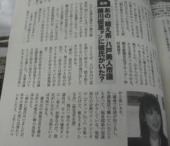 週刊朝日(4月18日号)