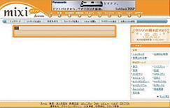 流出メールでmixiの登録情報まで晒され、2人はすでに脱会した