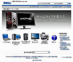 デルの企業サイト
