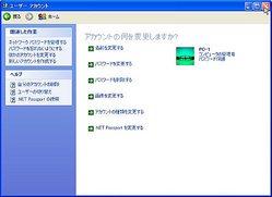 画面8[ユーザーアカウント]を閉じる
