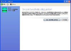画面7 ほかのアカウントでアクセスできなくなる
