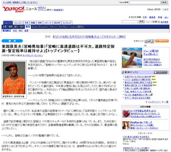 Yahoo!ニュース - 東国原英夫(宮崎県知事)「宮崎に高速道路は不可欠。道路特定財源・暫定税率は維持せよ」