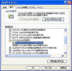 画面2[すべてのファイルとフォルダを表示する]を選択