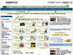 通販サイト「Amazon.co.jp」