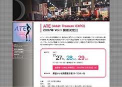 「性の博覧会」、早速ウェブサイトもオープンしている