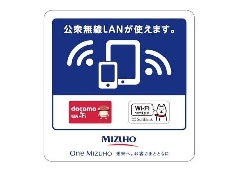 NTTドコモとソフトバンク、みずほ銀行店内で公衆無線LANサービスを2013年1月から順次開始