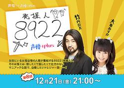 USTREAM生放送『8922(発掘人)』7掘目 12月21日(金)21時〜 竹内良太さん&大亀あすかさんのMCで、発掘スタート☆