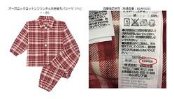 回収対象の『オーガニックコットンフランネルお着替えパジャマ(ベビー)』