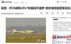 中国で開発中の「J−20(殲−20)」ステルス戦闘機の新たな写真が12月26日、中国のインターネットサイトに投稿された。経緯は明らかでないが、軍の意向が反映されていると考えて間違いない。中国メディアの新浪網は同写真を分析し、「2017年の範囲も夢ではない」、「まずは東シナ海に飛ばして、日本の自衛隊や米軍、台湾軍の反応を見る」と論じる記事を掲載した。(写真は新浪網の12月29日付報道の画面キャプチャー)