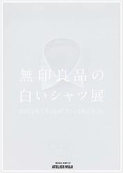 無印良品の「白いシャツ」30周年 原点と未来に迫る企画展開催