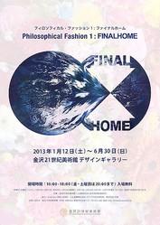 金沢でフィロソフィカル・ファッション展 第1弾はファイナルホーム